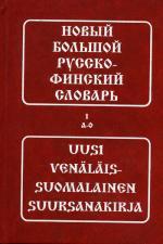 Новый большой русско-финский словарь. В 2 томах, 4-е издание
