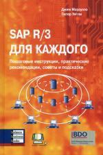 SAP R/3 для каждого. Пошаговые инструкции практические рекомендации, советы и подсказки