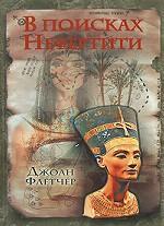 Скачать В поисках Нефертити бесплатно Д. Флетчер