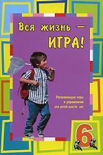 Скачать Вся жизнь - игра. Развивающие игры и упражнения для детей шести лет бесплатно Е.М. Юрченко