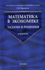 Математика в экономике. Задачи и решения. 3-е издание, перераб и дополненное
