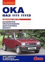 """""""Ока"""" ВАЗ-1111, -11113 с двигателями 0.65, 0.75. Устройство, обслуживание, диагностика, ремонт"""