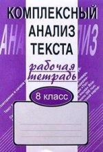 Скачать Комплексный анализ текста, 8 класс  рабочая тетрадь бесплатно А.Б. Малюшкин