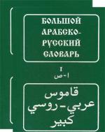 Большой арабско-русский словарь в 2-х тт. 12-е изд., стер. Баранов Х.К