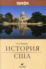 История США [Пособие для ВУЗов]