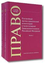 Постатейный научно-практический комментарий к части 4 Гражданского кодекса Российской Федерации. Комплект из 2 книг