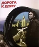 Дорога к дому (+ DVD). Фотоальбом