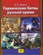Героические битвы русской армии. Учебное пособие