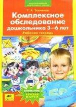 Комплексное обследование дошкольника 3-6 лет. Рабочая тетрадь
