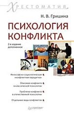 Психология конфликта. Хрестоматия. 2-е изд