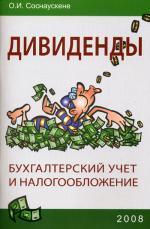 Дивиденды: бухгалтерский учет и налогообложение. Соснаускене О.И