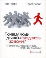 Почему люди должны следовать за вами?: Книга о том, что значит быть истиным лидером