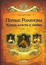 CD Первые Романовы: жажда власти и любви