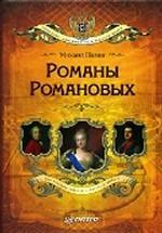 Романы Романовых (Аудиокнига)