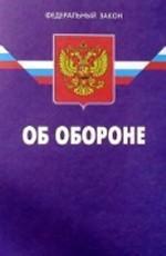 Статья 1 о внесении изменений в закон российской