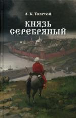 Князь Серебрянный. Повесть времен Иоанна Грозного: Роман