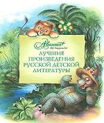 Лучшие произведения русской детской литературы. Том 4. К-Н