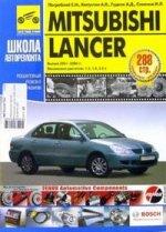 Mitsubishi Lancer. Руководство по ремонту в ч/б фотографиях