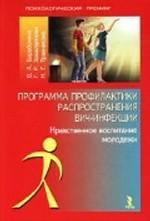 Программа профилактики распростр. ВИЧ-инфекции
