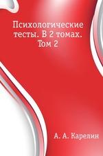 Психологические тесты. В 2 томах. Том 2
