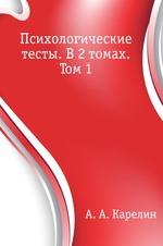 Психологические тесты. В 2 томах. Том 1