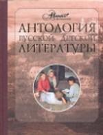 Антология мировой детской литературы. Том 3