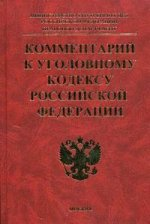 Коментарий к Уголовному кодексу РФ