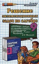 Алгебра. 9 класс. Решение экзаменационных задач по алгебре