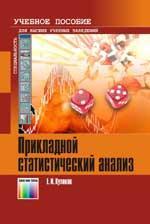 Прикладной статистический анализ. Учебное пособие для вузов. 2-е изд. перераб. и доп