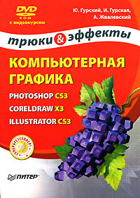 Компьютерная графика: Photoshop CS3, CorelDRAW X3, Illustrator CS3 (+DVD)