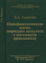 Умрюхин Е.А.. Психофизиологические основы творческого интеллекта в деятельности преподавателя 150x205