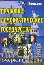 Правовые демократические государства. Очерки истории