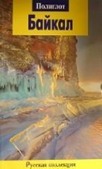 Байкал. Русская коллекция. Путеводитель. 1-е издание