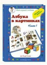 Азбука в картинках. Книга 1. Обучение грамоте от 2 до 5 лет