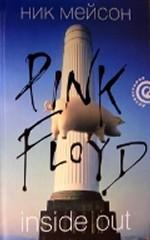 "Inside Out. Личная история ""Pink Floyd"". 2-е издание, исправленное"
