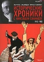 Исторические хроники с Николаем Сванидзе. В 2-х книгах. Книга 1. 1913-1933