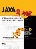 Программирование мобильных телефонов на JAVA 2 ME (+ CD)