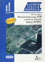 Микроконтроллеры AVR семейств Tiny и Mega фирмы ATMEL. 6-е издание. CD