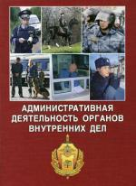 Административная деятельность органов внутренних дел