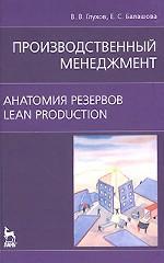 Производственный менеджмент. Анатомия резервов. Lean production: Уч. пособие