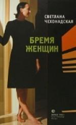 С. Чехонадская. Бремя женщин. Роман
