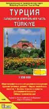 Турция. Автодорожная и туристическая карта