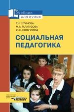 Социальная педагогика. учебник для студентов вузов, обучающихся по специальности «Социальная педагогика»