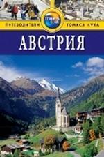 Австрия: Путеводитель
