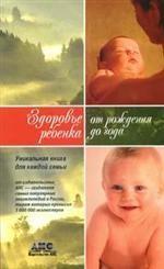 Здоровье ребенка от рождения до года