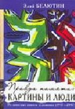Правда памяти. Картины и люди. Из записных книжек художника. 1937—2007
