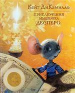 Приключения мышонка Дисперо, а точнее - Сказка о мышонке, принцессе, тарелке супа и катушке с нитками