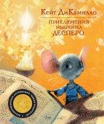 Приключения мышонка Десперо, а точнее - Сказка о мышонке, принцессе, тарелке супа и катушке с нитками