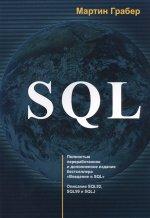 SQL для простых смертных