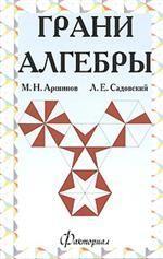 Грани алгебры